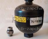 Гидроаккумулятор распределителя на джойстики 333/C4920